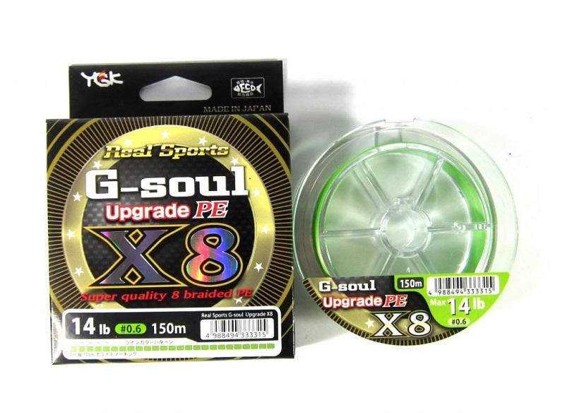 g soul upgrade x8